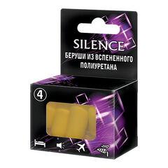 Беруши Silence Из вспененного полиуретана №4