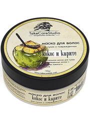 TakeCareStudio Маска для волос «Кокос и карите»