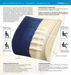 Подушка Белпа-Мед Подушка анатомическая поясничная Релакс