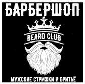 БАРБЕРШОП BeardClub - фото