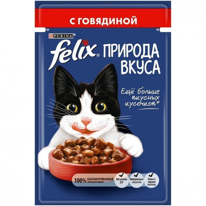Felix Влажный корм для кошек  Nature of taste Говядина 85 гр. х 24 шт. - фото 1