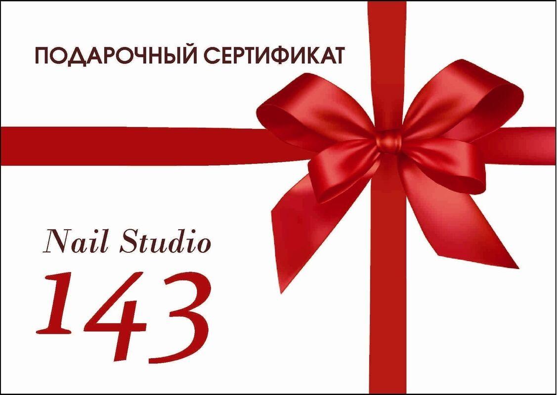 Подарок Nail Studio 143 Сертификат в Nail Studio 143 - фото 1