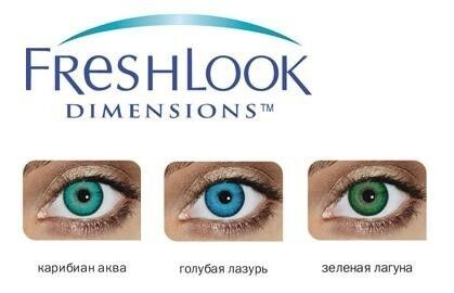 Контактные линзы CIBA Vision Freshlook Dimensions (без коррекции) (Sea Green) - фото 2