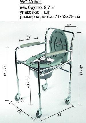 Санитарное приспособление Valentine I. LTD Кресло-туалет складной на колесах WC Mobail - фото 3