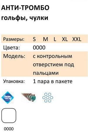 Aries Госпитальные чулки для родов и операций ANTI-TROMBO - фото 2