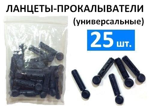 Глюкометр Acon Ланцеты-прокалыватели универсальные №25 - фото 1