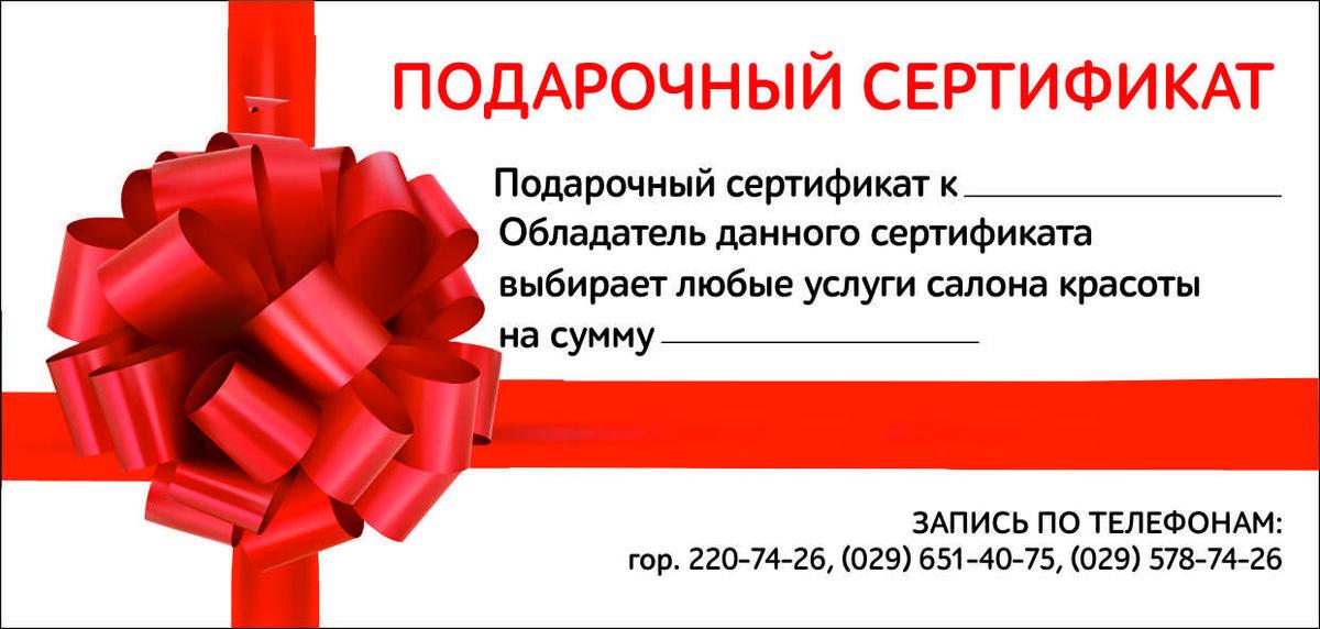 Подарок Кристин Арт Подарочный сертификат в Кристин Арт - фото 2