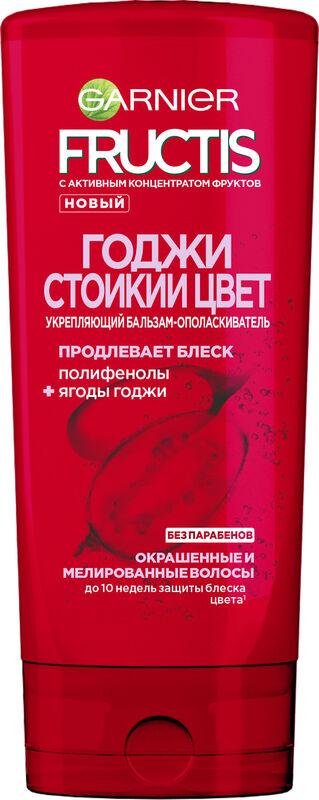 Garnier Бальзам-ополаскиватель Fructis Годжи Стойкий цвет 200 мл - фото 1