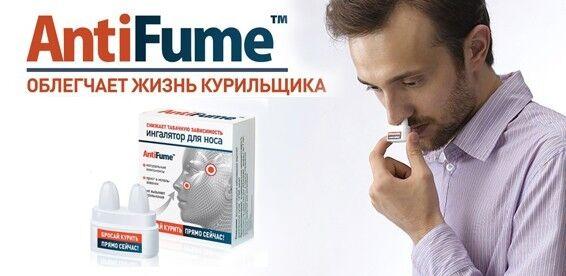 Ингалятор Dinamika Ингалятор для носа AntiFume - фото 3