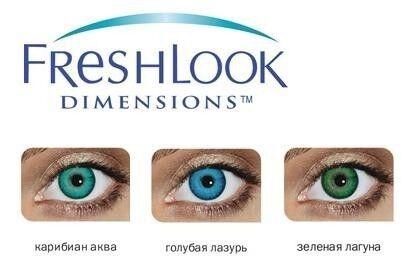 Контактные линзы CIBA Vision Freshlook Dimensions (без коррекции) (Caribbean Aqua) - фото 2
