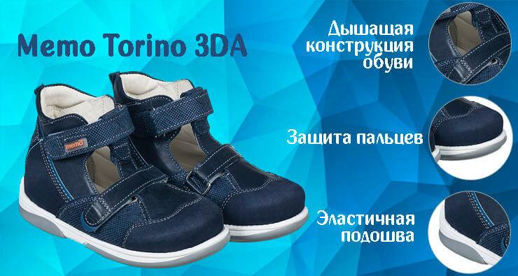 Memo Детские ортопедические туфли Torino 3DA - фото 3