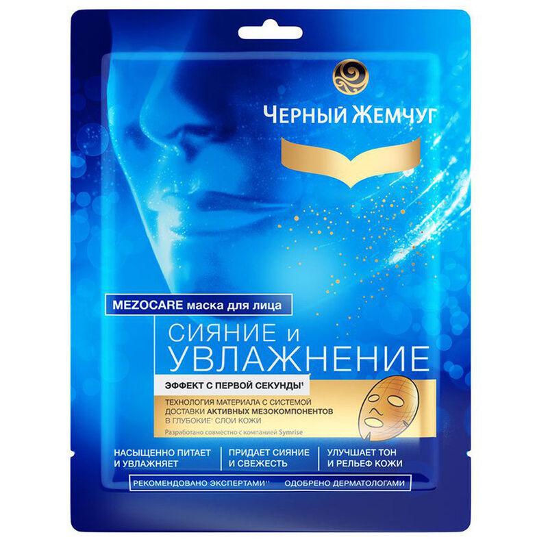 Черный Жемчуг Тканевая маска для лица Увлажнение 1 шт - фото 1
