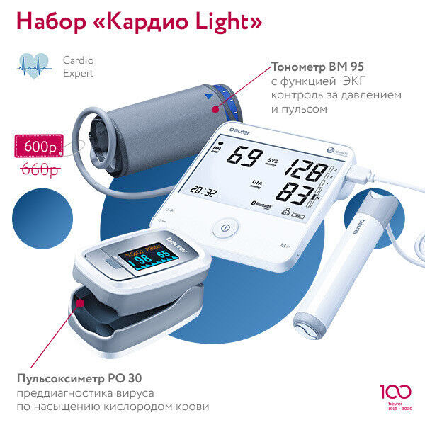 Тонометр Beurer Набор «Кардио Light» — пульсоксиметр + тонометр ЭКГ - фото 4