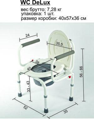 Санитарное приспособление Valentine I. LTD Кресло-туалет с откидными подлокотниками WC Delux - фото 5