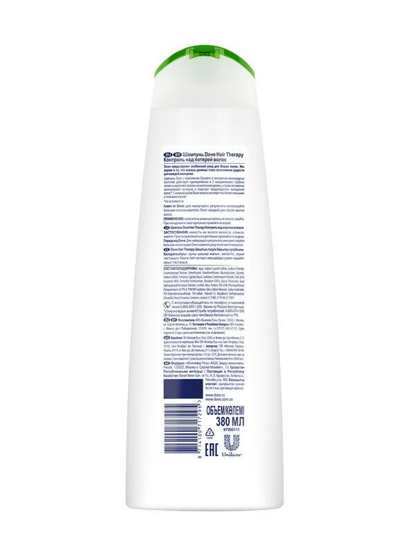 Dove Шампунь-контроль над потерей волос Hair Therapy, 380 мл - фото 2