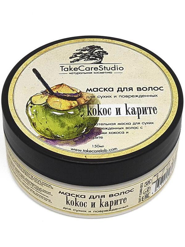 TakeCareStudio Маска для волос «Кокос и карите» - фото 1