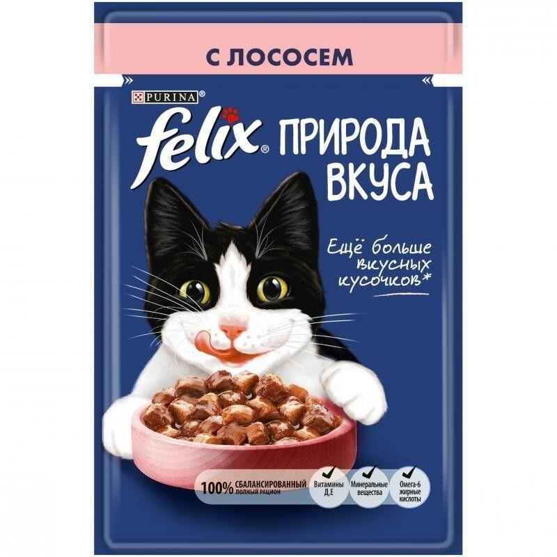 Felix Влажный корм для кошек Nature of taste Лосось 85 гр. х 24 шт. - фото 1