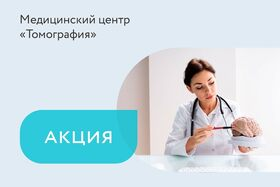 Акция «Консультация невролога— бесплатно!»