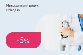 Скидки до 5% на медицинские услуги
