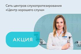 Акция «Бесплатная проверка слуха и рассрочка 0% при покупке слухового аппарата»
