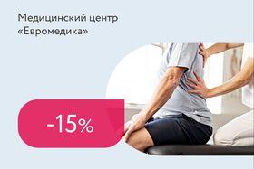 Скидки до 15% на аппаратную тракционную терапию