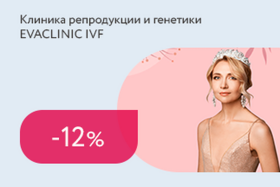 Скидки до 12% на женский эндокринологический комплекс «КоролEVA»