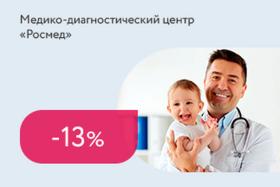 Скидка13% накомплекс «Здоровый малыш»