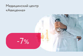 Скидка 7% медработникам на услуги центра