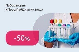 Скидка 50% на паразитарную панель