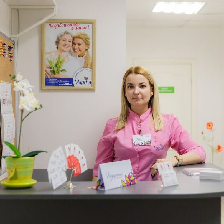 Медицинский центр Марта: Ведение беременности, УЗИ