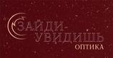 Логотип Сеть салонов оптики  «Зайди - увидишь» - фото лого