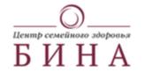 Логотип Центр семейного здоровья «Бина» - фото лого