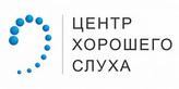 Логотип Медицинский центр «Центр хорошего слуха» - фото лого