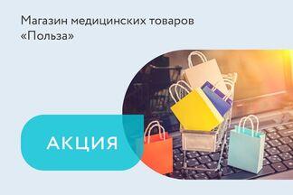 Акция на товары немедицинского назначения «Лето с Пользой!»