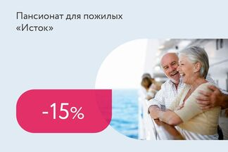 Скидка 15% на все услуги