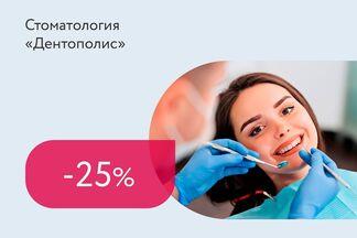 Скидка25% налечение зубов под микроскопом