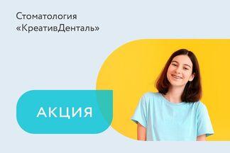 Акция «Бесплатная консультация детского ортодонта»