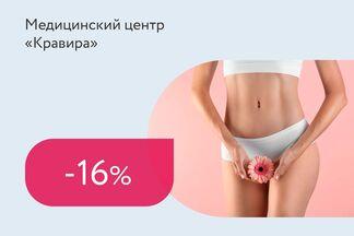 Скидка16% наcheck-up «Гинекологический»