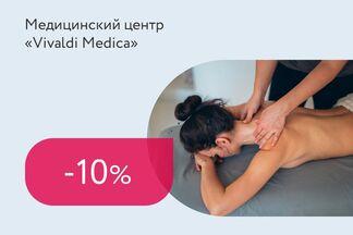 Скидки до 10% на курс массажа