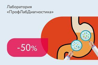 Скидка 50% на комплекс исследований «Паразитарная панель»