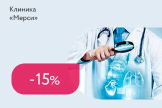 Скидка 15% на КТ и МРТ