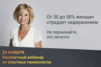 Бесплатное просветительское онлайн-мероприятие для женщин пройдет 24 ноября