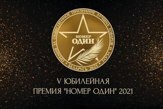 103.BY стал победителем в номинации «Портал о здоровье №1» по результатам премии «Номер один»