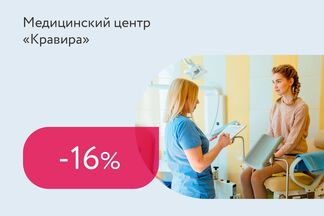 Скидка 16% на check-up «Гинекологический» расширенный