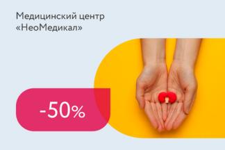 Скидка 50% на ударно-волновую терапию в урологической практике