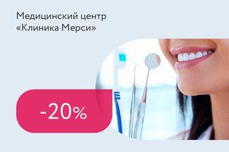 Скидка 20% на профессиональную гигиену полости рта
