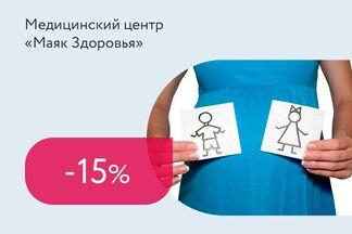 Скидки до 15% на программы планирования беременности