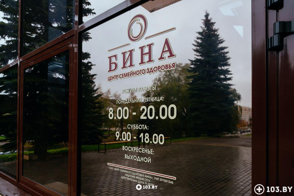 Галерея Центр семейного здоровья «Бина» - фото 1526053