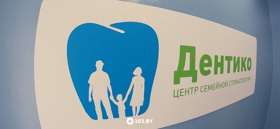 Галерея Центр семейной стоматологии  «Дентико» - фото 1237520