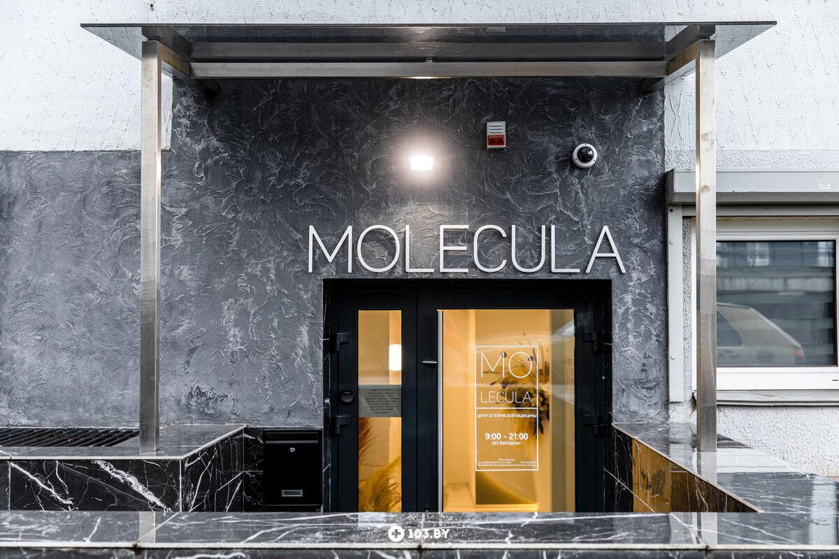 Галерея  Центр эстетической медицины «Молекула» - фото 2490193
